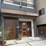 岬の焙煎所 - 岬の焙煎所 和田岬(兵庫区)