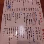 yakitorimizutakifukunotori - メニュー2