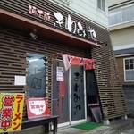 49994661 - shop exterior