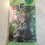49997627 - 有機屋久島茶 上煎茶 80g 1080円(税込)