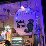 ぱんのいえ - 本家サラダパンのお店