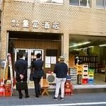 ビールスタンド重富 - お店 外観(明るいVer)