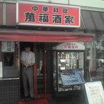 50645 - 店舗入口