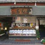 ちんや - お店はゲイツビル(旧玉屋デパート)の裏にあります。