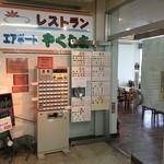 エアポート屋久島 - 屋久島空港ターミナルビル 1階にあるレストランです
