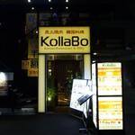 KollaBo - 外観