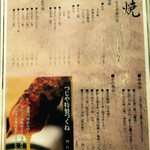 京都炭火串焼 つじや -