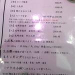 50013663 - レジ前メニュー(16/04時点)