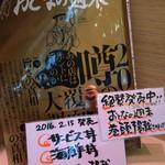 尾崎幸隆 丼 - おとなの週末