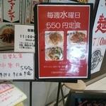 陳麻家 - 【2016.4.20(水)】550円定食メニュー