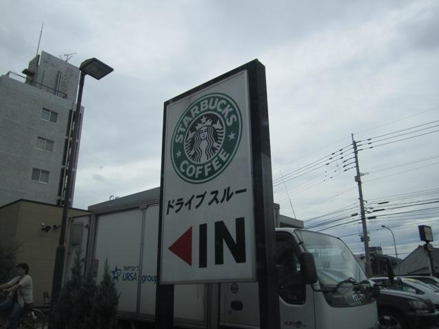 スターバックス・コーヒー ボックスタウン箱崎店