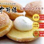 御菓子司 柏屋 - 料理写真:
