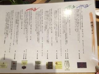 寿司 しながわ 葵 - ワインリスト