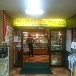 広川サービスエリア(上り線)レストラン -