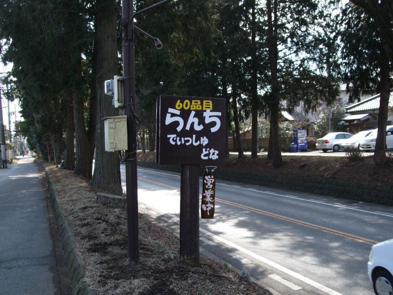 でぃっしゅ どな name=
