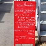vinoBorracho - 店頭の看板!!(^。^)y-.。o○