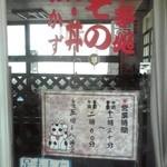 50030289 - 食堂部の入口付近(2016年4月16日撮影)
