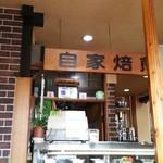 阿部珈琲館 - 店内です。