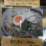 麺喰 - 平成28年4月20日より販売開始しました