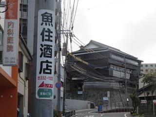 魚住酒店 - 路地入口の目印電柱、正面は三宜楼