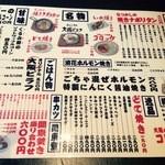大阪バール - メニュー