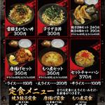 ラーメン雷豚 - セット・定食メニュー