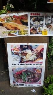 割烹 味とめ - イワシとクジラ料理が自慢らしい