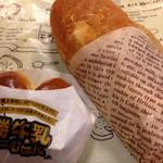 ホルン - 料理写真:十勝牛乳クリームパンと揚げパン【きなこ】