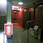 美味楼 - 地下の入口