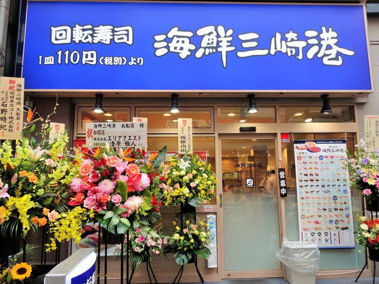 海鮮三崎港 大船店