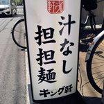50043726 - キング軒さんの担担麺はこの字です。