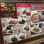 ステーキハウス 牛の松阪 -