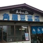 豆ふの駅 角屋豆富店 -