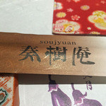 Soujyuan -