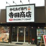 寺田商店 -