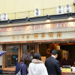 たいやき神田達磨 恵比寿店 -
