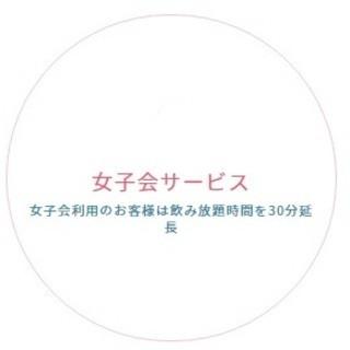 ☆女子会サービス