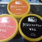 Rimo - 3種類です