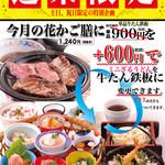 和み家 - 料理写真: