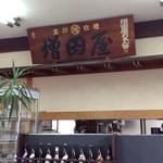 増田屋 - 内観(増田屋のれん会の額)