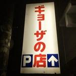 ギョーザの店 -