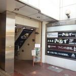 Izakayanomuzu - ビルの2階です