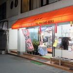 よねきゅう精肉店 - 店入口
