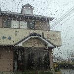 50074555 - 入店直前に大雨となったので、外観写真は車内から。
