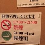 タイーム - 2016・4月 時間分煙!!