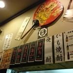 食麺酒処鉄ぺい -