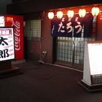 居酒屋 太郎 -