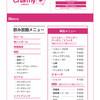 Girlsbar Charmy ANNEX