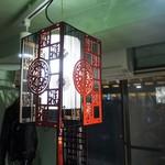 亜細亜割烹 蓮月 - 店内