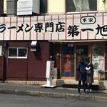 本家 第一旭 たかばし本店 - JR京都駅から東に徒歩5分のところにあるラーメン屋さんです